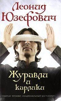Юзефович Л. Журавли и карлики