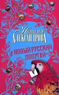 Александрова Н. Новый русский попугай