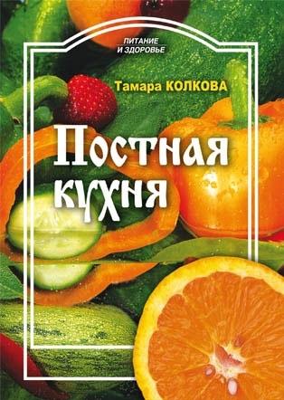 Фото - Колкова Т. Постная кухня группа авторов триодь постная