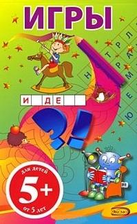 Игры-блокнот