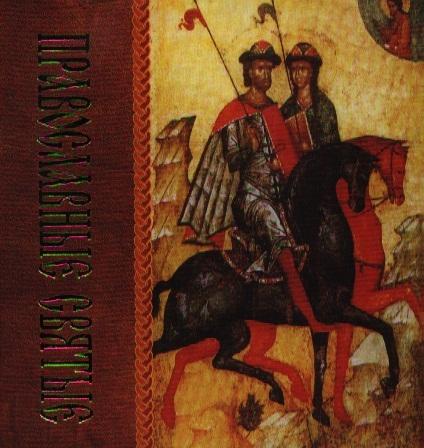 Православные святые артемов в православные святые помогающие в бедах и исцеляющие