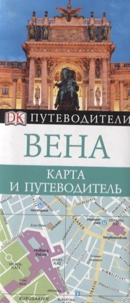 Вена Карта и путеводитель крылова екатерина прядкина наталья вена путеводитель карта