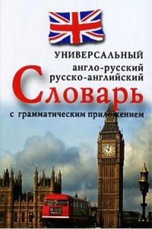 Англо-русский русско-англ универс словарь с грамм приложением