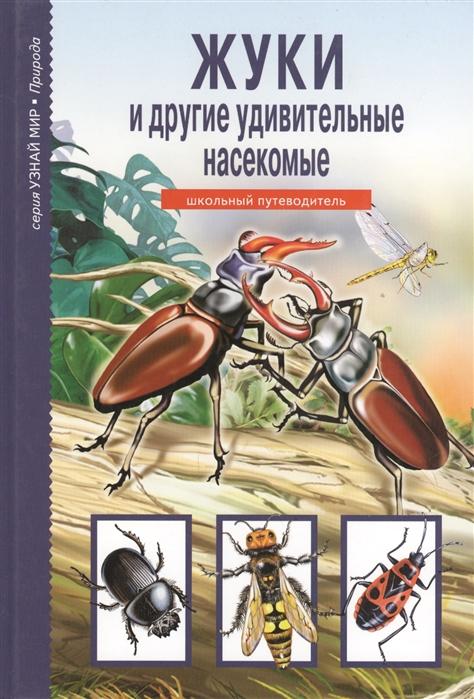 Купить Жуки и другие удивительные насекомые Шк путеводитель, БКК СПб, Естественные науки