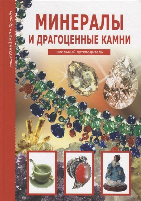 Купить Минералы и драгоценные камни Шк путеводитель, БКК СПб, Естественные науки