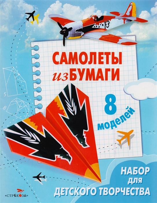 Позина Е. (авт.-сост.) Самолеты из бумаги 8 моделей коллинз дж самолеты из бумаги isbn 9785000570968