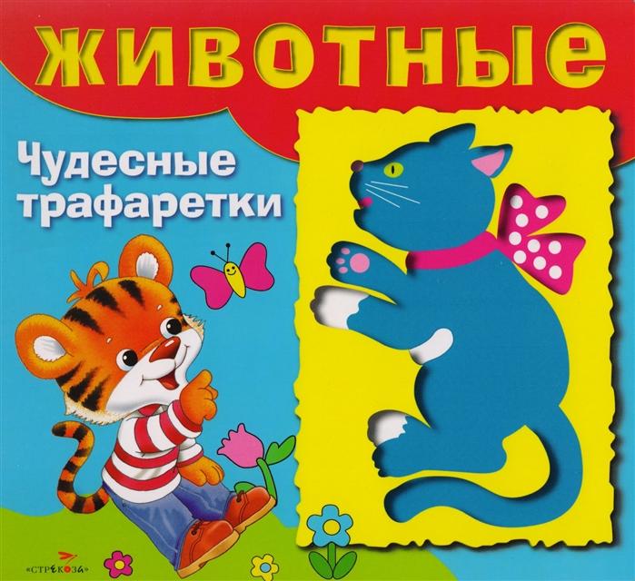 все цены на Немирова Е. (худ.) Чудесные трафаретки Животные онлайн