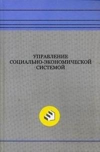 Управление социально-экономической системой