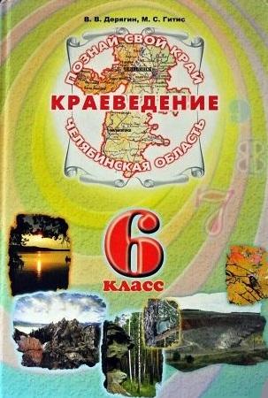 Краеведение Челябинская область 6 кл Учеб