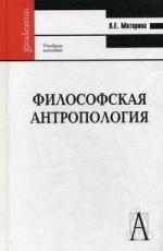 Моторина Л.Е. Философская антропология Уч пос
