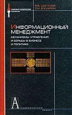 Цыганов В.В., Бухарин С.Н. Информационный менеджмент Механизмы управл и борьбы в бизнесе