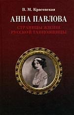 Красовская В. Анна Павлова Страницы жизни русской танцовщицы стоимость