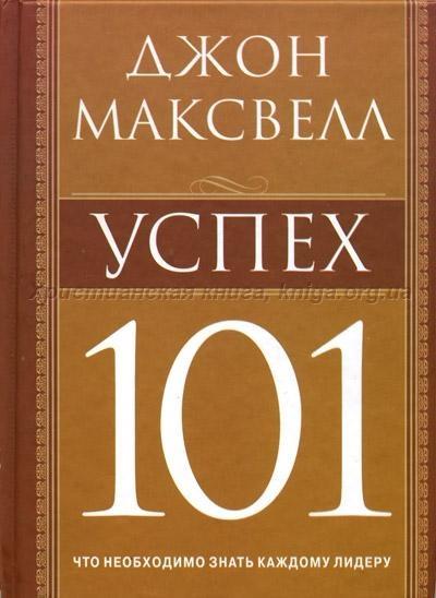 Максвелл Д. Успех 101 максвелл дж отношения 101