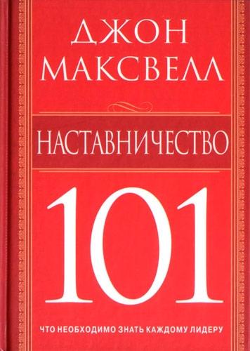 Максвелл Д. Наставничество 101 максвелл джон команда 101