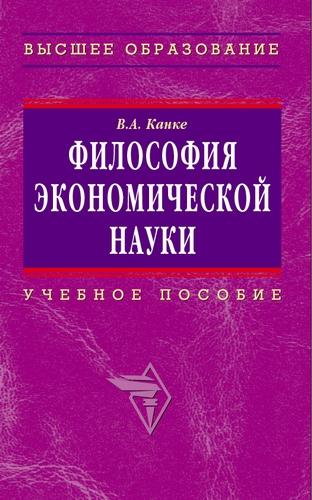 Фото - Канке В.А. Философия экономической науки Уч пос канке в а философия