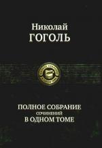 Гоголь Н. Гоголь Полное собрание сочинений в одном томе