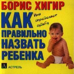 Хигир Б. МиниКнига Как правильно назвать ребенка хигир борис как распознать преступника