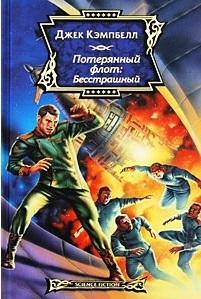 Кэмпбелл Дж. Потерянный флот Бесстрашный