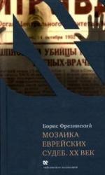 Мозаика еврейских судеб XX век Чейсовская коллекция Фрезинский Б Клуб 36 6