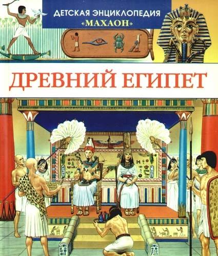 Симон Ф., Буэ М. Древний Египет чисталев м египет и рим