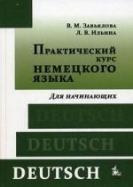Завьялова В., Ильина Л. Практический курс немецкого языка Для начинающих