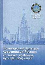 Политическая культура современной России Состоян Пробл Пути трансф