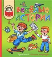 Веселые истории рассказы совр. детских писателей