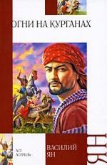 купить Ян В. Огни на курганах по цене 192 рублей