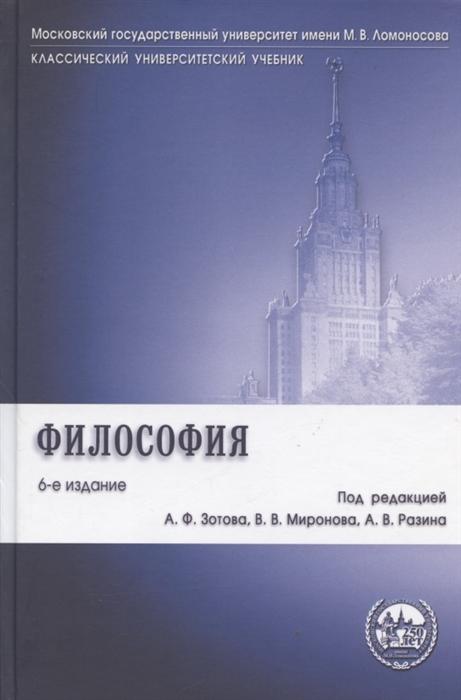 Зотов А., Миронов В., Разин А. (ред.) Философия Уч зотов zотов г а аудиокн зотов апокалипсис 2cd