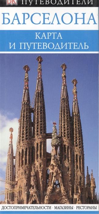 Барселона Карта и путеводитель крылова е барселона путеводитель