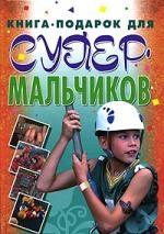 Белов Н. Книга-подарок для супермальчиков белов н все для девочек