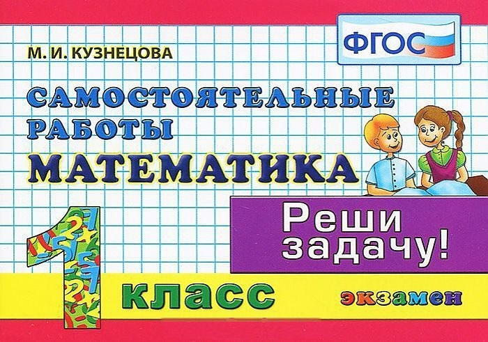 Кузнецова М. Математика Самост работы 1 кл кузнецова м русский язык 2 кл самост работы найди ошибку