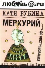 Рубина К. Меркурий - до востребования цена в Москве и Питере