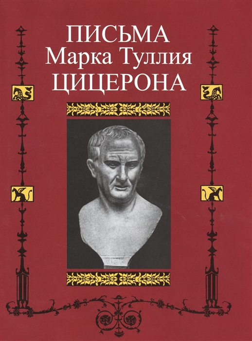 Письма Марка Туллия Цицерона Т 2