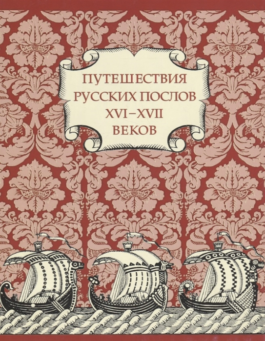 Лихачев Д. (ред.) Путешествия русских послов 16-17 вв