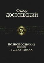 Достоевский Ф. Полное собрание романов в двух томах комплект из 2 книг цена и фото