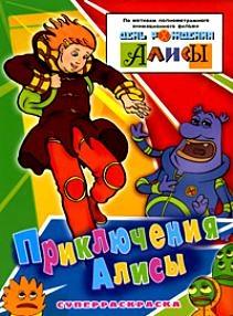 Гаврилов С. (худ.) Р Приключения Алисы степин с худ р игрушки
