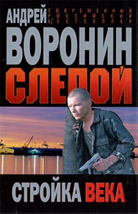 Воронин А. Слепой Стройка века