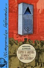Евреи и жизнь Холокост - Это смешно