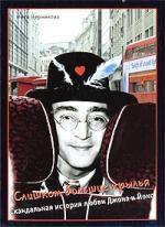 Черникова Н. Слишком большие крылья Скандальная история любви Джона и Йоко йоко сан иероглиф любви