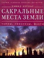 Дуглас Д. Сакральные места земли Тайны гипотезы факты