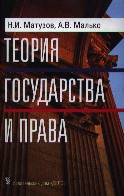 Матузов Н., Малько А. Теория государства и права Уч под редакцией а в малько д а липинского теория государства и права учебник