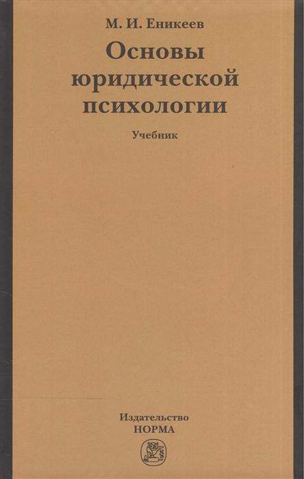 Основы юридической психологии Уч
