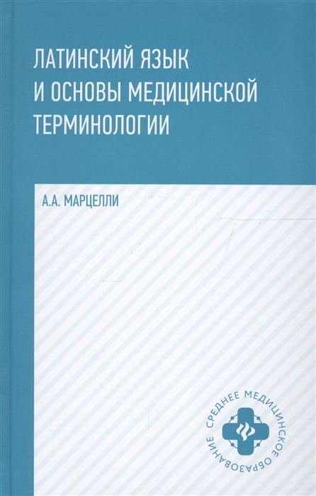 Марцелли А. Латинский язык и основы медиц терминологии цена