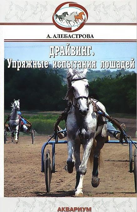 Алебастрова А. Драйвинг Упряжные испытания лошадей алебастрова а разумовская е священные письмена