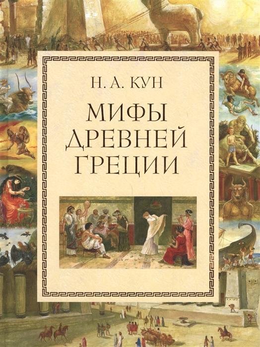 Купить Мифы Древней Греции, Эксмо, Фольклор для детей