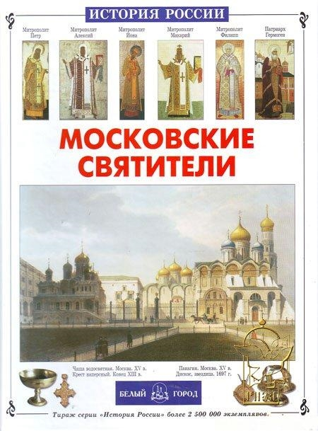 Купить Московские святители, Белый город, Общественные науки