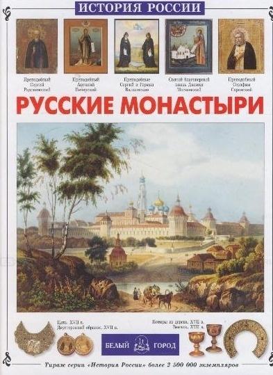 Купить Русские монастыри, Белый город, Общественные науки