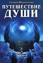 книга путешествие души читать онлайн бесплатно