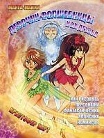 Харт К. Манга-мания Девочки волшебницы и их друзья манга мания сказочные миры